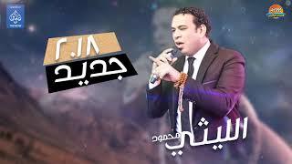 محمود الليثي - هذه ليلتي || جديد اغاني شعبي 2018 حصرياً على #هاي ميكس