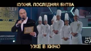 """Кухня. Последняя битва"""