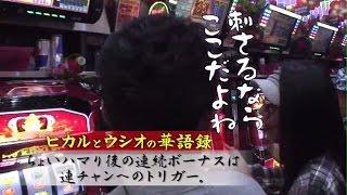 【サイトセブンTV】ういちとヒカルとウシオのおもスロいテレビSP 華のことなら任せておけ!第87回日本一の華男決定戦!(後編)