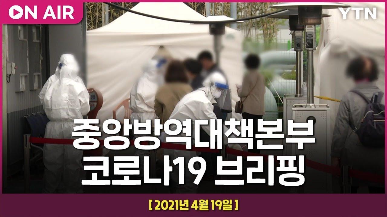 Download [LIVE] 중앙방역대책본부 코로나19 브리핑 (4월 19일) / YTN
