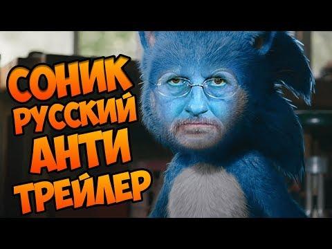 СОНИК В КИНО | РУССКИЙ АНТИ ТРЕЙЛЕР