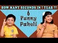 MAJEDAR PAHELIYAN || Funny Paheli in Hindi || General Knowledge || Aayu and Pihu Show