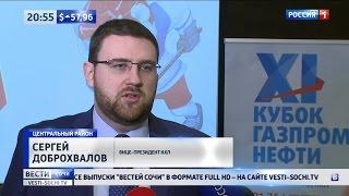 Россия 1: Сочинская хоккейная команда впервые поборется за «Кубок Газпром нефти»