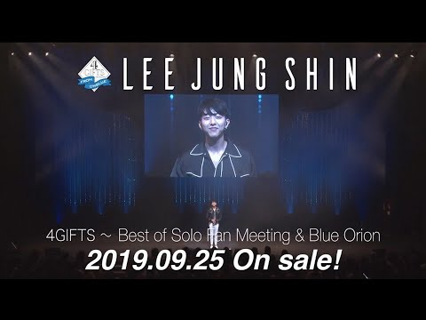 ジョンシン  9月25日(水)発売DVD 『4GIFTS ~ Best Of Solo Fan Meeting & Blue Orion』からダイジェスト映像を公開!!