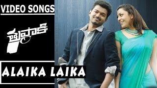 Thuppaki Video Songs || Alaika Laika Video Song || Ilayathalapathy Vijay, Kajal Aggarwal