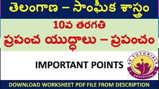 World Wars - 10th Social Studies in Telugu screenshot 1