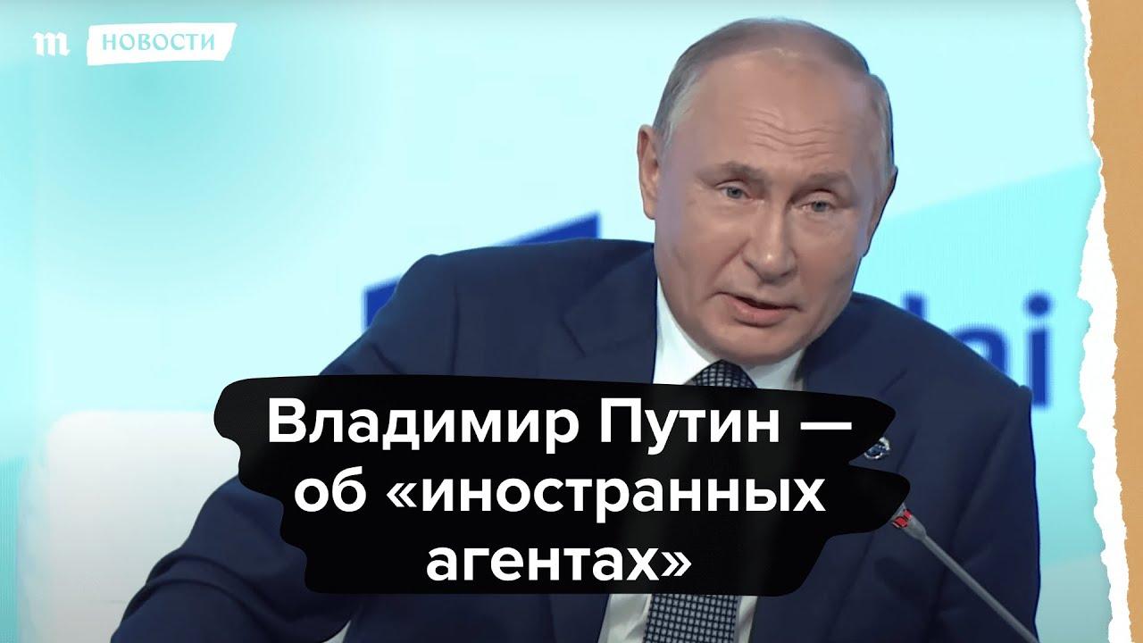 Владимир Путин  об иностранных агентах
