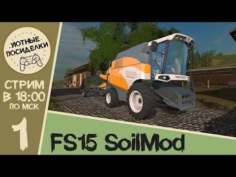 Ферма по харду! #1 - Начало ► Farming Simulator 15 ◄ Soil Mod, BGA Extension