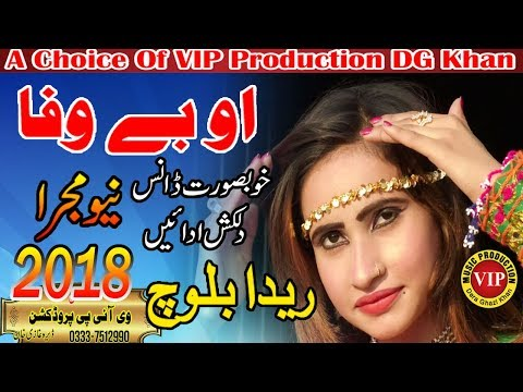 O Bewafa New Mujra 2018 Dancing Queen Reda Baloch VIP Production DG Khan