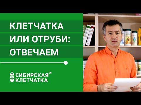 Сибирская клетчатка для похудения, отзывы, как принимать
