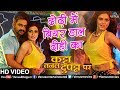 Dhodi Mein Beer Daal Dihi Ka #VIDEO_SONG | Pawan Singh & Rinku Ghosh | Superhit Bhojpuri Item Song