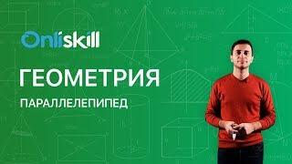 Геометрия 10 класс: Параллелепипед