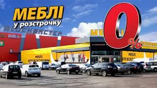 Рассрочка 0% на всю мебель! Киев(, 2018-06-20T11:24:08.000Z)