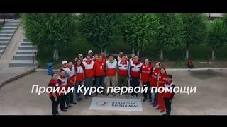 ОБУЧЕНИЕ ПЕРВОЙ ПОМОЩИ - КРАСНЫЙ ПОЛУМЕСЯЦ КАЗАХСТАНА