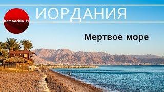 ИОРДАНИЯ. Отдых на Мертвом море и лечение