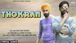 Thokran (Lyrical Audio) Paras Mani & Mani Dharamkot   New Punjabi Song 2018   White Hill Music