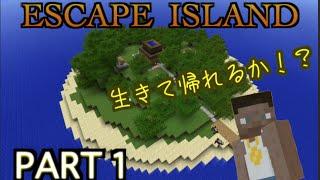 【マイクラ】孤島からの脱出~Escape Island~【GW企画PART1】