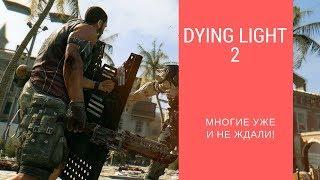 Dying Light 2 - Продолжению Быть