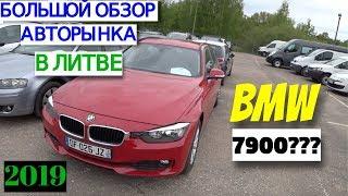 Таких цен на авто из Литвы я еще не видел!