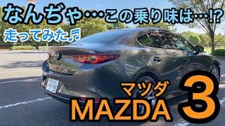 MAZDA3 その乗り味は? ぶったまげたゎ~ いつも通りの独断と偏見です! しかしクルマの進化は凄まじい E-CarLife with YASUTAKA GOMI 五味やすたか