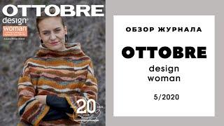 Обзор журнала Оттобре женский осень зима 5 2020