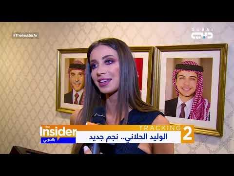 The Insider بالعربي - الوليد الحلاني .. نجم جديد