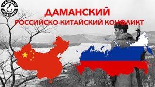 ДАМАНСКИЙ  Российско-Китайский конфликт  Война СССР и Китая в 1969г