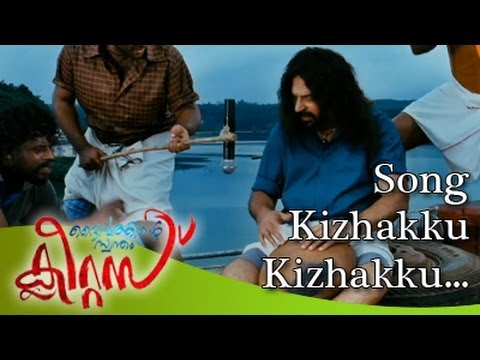 KIZHAKKU KIZHAKKU | DAIVATHINTE SWANTHAM CLEETUS | VIDEO SONG | Malayalam Movie Song Mp3