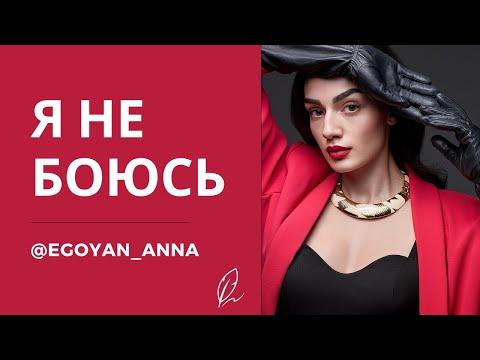 Anna Egoyan _ «Я не боюсь...»