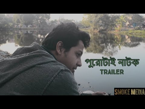 Purotai Natok || Bengali Short Film Trailer || Smoke Media