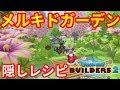 【ドラクエビルダーズ2】隠し部屋!レアアイテムでメルキドガーデンを作る!!