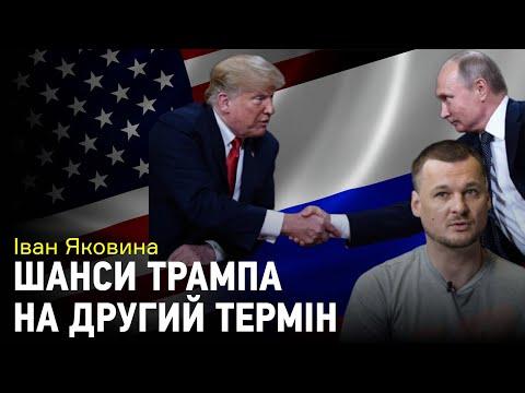 Іван Яковина: Трамп