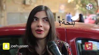 سؤال الناس في مصر مين هو بلحة ههههههه شاهد للنهاية