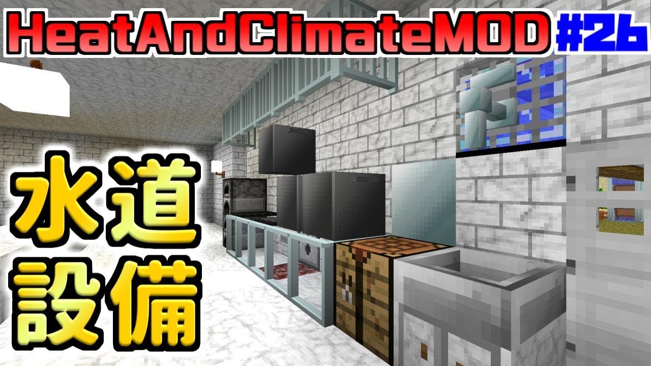 【マイクラMOD】#26 ~自然と戦うMOD~ ポンプを使ってキッチンに ...