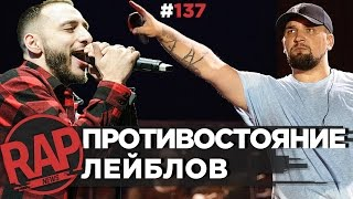 БАСТА vs L'One (Gazgolder vs Black Star), Жак-Энтони, ALX #RapNews 137