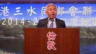 旅港三水同鄉會聯校校興2014 2015