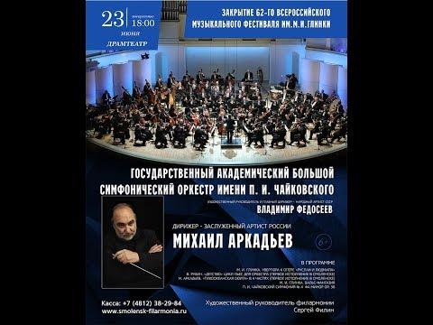 Государственный академический Большой симфонический оркестр им. П. И. Чайковского в Смоленске