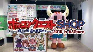 Download Video 「ポンコツクエストSHOP 2019 in A3Store」5月9日(木)まで開催中! MP3 3GP MP4