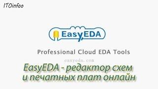EasyEDA - редактор схем и печатных плат онлайн.