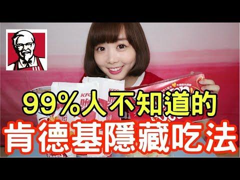 【Kiki】肯德基從沒說的隱藏吃法!99%人不知道的美味
