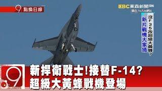 新捍衛戰士 接替F-14?超級大黃蜂戰機登場 《9點換日線》2018.12.18