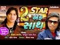 2 Star Ek Sath | Non-Stop Timli Song 2020 | Arjun R Meda | Vikram Thakor