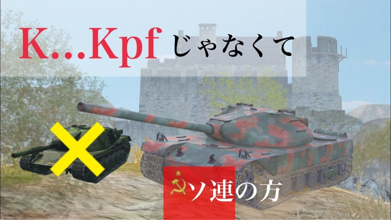 弾倉間隔●秒もかかるってマジ?ソ連の重戦車オートローダーってどうなのよ  [ゆっくり実況] WoT Blitz