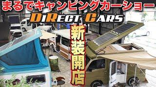 アウトドア気分でキャンピングカーを買える!ダイレクトカーズ厚木BASE開店!【DIRECT CARS】