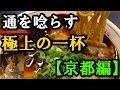 ラーメン超激戦区の京都で通を唸らす美味しいおススメラーメン店8選