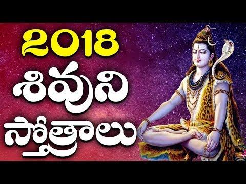 OM HARA HARA SHIVA | 2018 LORD SHIVA STOTRAS | 2018 SHIVARATRI SPECIAL