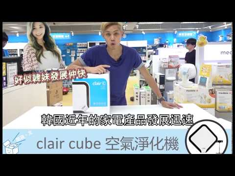【開箱.友】Clair Cube 空氣淨化機
