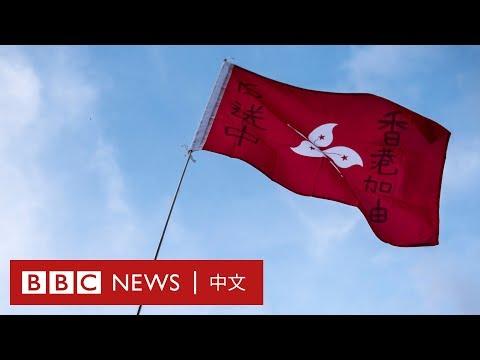 七一遊行|香港:為何香港人不認同自己是中國人?一段身份認同的剖白- BBC News