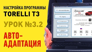 Настройка ГБО Torelli - Урок 3.2: Автоадаптация