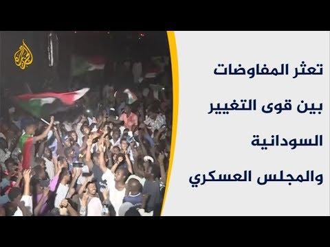تعثر المفاوضات بين قوى التغيير السودانية والمجلس العسكري  - نشر قبل 45 دقيقة